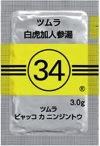 34白虎加人参湯