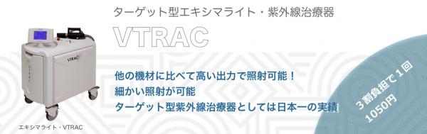 白斑の治療に使用するVTRAC