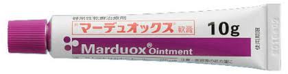 乾癬の治療薬のマーデュオックス