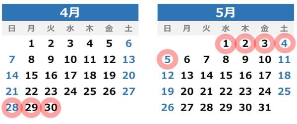 連休のカレンダー