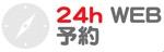 24h web予約バナー