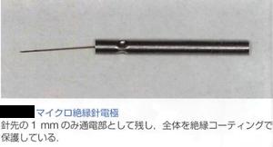 マイクロ絶縁針